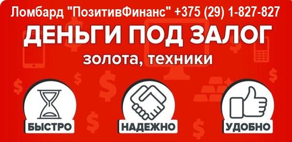 Деньги под залог гомель автосалон hyundai solaris в москве